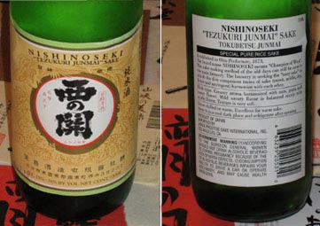 Sake Classification